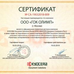 Сертификат официального сервисного центра KYOCERA Document Solutions Russia