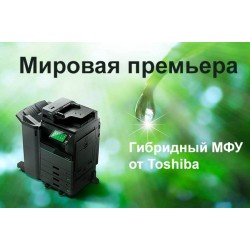 Toshiba с заботой о природе: первый в мире гибридный МФУ с функцией обесцвечивания распечаток