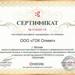 Сертификат официального партнера Kyocera на 2021 год
