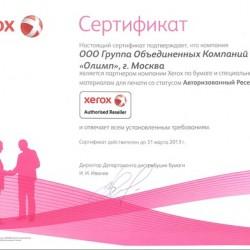 Сертификат авторизованного реселлера Xerox