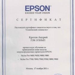Сертификат технического специалиста Epson