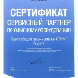 Сертификат сервисного партнера Konica Minolta