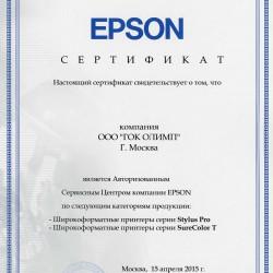 Сертификат авторизации в качестве сервисного центра Epson