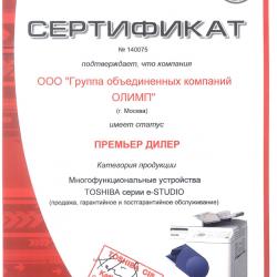 Сертификат авторизованного Премьер Дилера