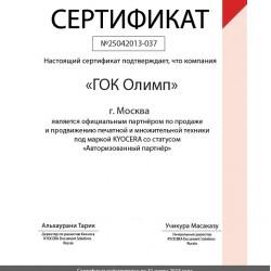 Сертификат авторизированного партнера
