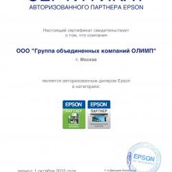 Сертификат авторизованного партнера EPSON 2015