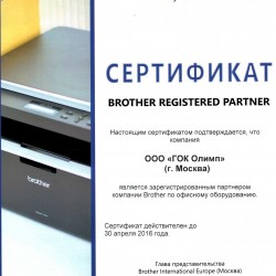 Сертификат Brother Registered Paetner