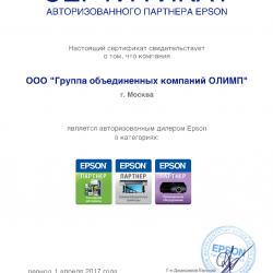 Сертификат авторизованного партнера EPSON