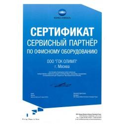 Сертификат авторизированного партнера Konica Minolta