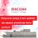 Получите скидку 5 млн рублей при замене устройства Xerox на Ricoh
