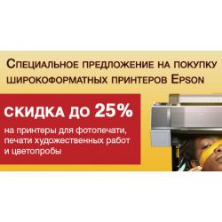 Качественная печать от Epson — для каждого