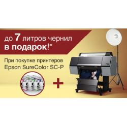 Epson SureColor SC-P: комплект картриджей 700 мл в подарок!