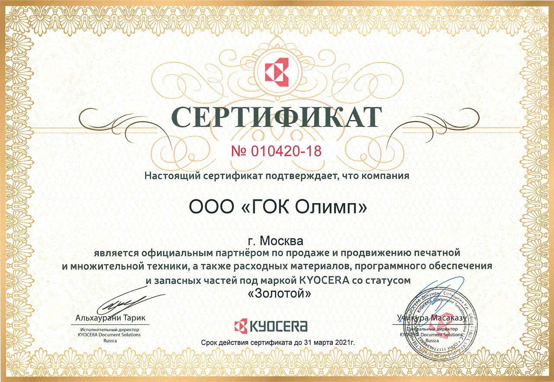 Сертификат официального партнера Kyocera